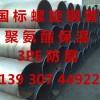 双面埋弧焊钢管